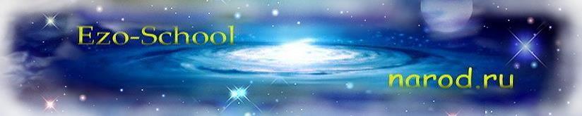 эзотерическая школа астрологии